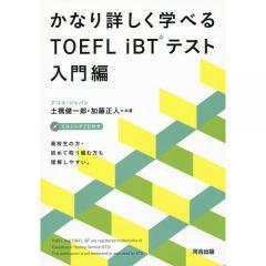 【ストア5%クーポン実施中】【クーポンコード:C2Y8WET】かなり詳しく学べるTOEFL iBTテスト 入門編/土橋健一郎/加藤正人