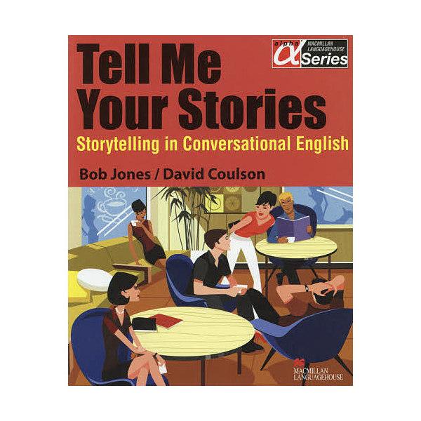 話す力を伸ばすストーリーテリング英会話/B.ジョーンズ/D.クルソン