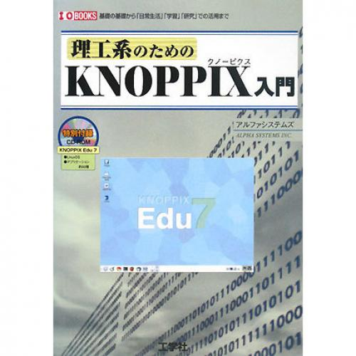 理工系のためのKNOPPIX入門 基礎の基礎から「日常生活」「学習」「研究」での活用まで/アルファシステムズ