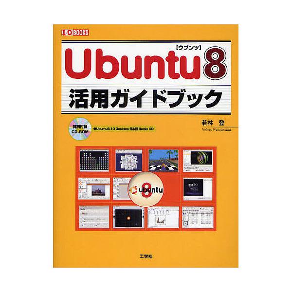 Ubuntu8活用ガイドブック/若林登