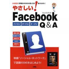 やさしい!Facebook Q&A パソコン スマートフォン ケータイ 世界最大のSNSの使い方が楽々わかる!/東京メディア研究会