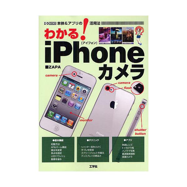 わかる!iPhoneカメラ 本体&アプリの活用法/ZAPA/IO編集部