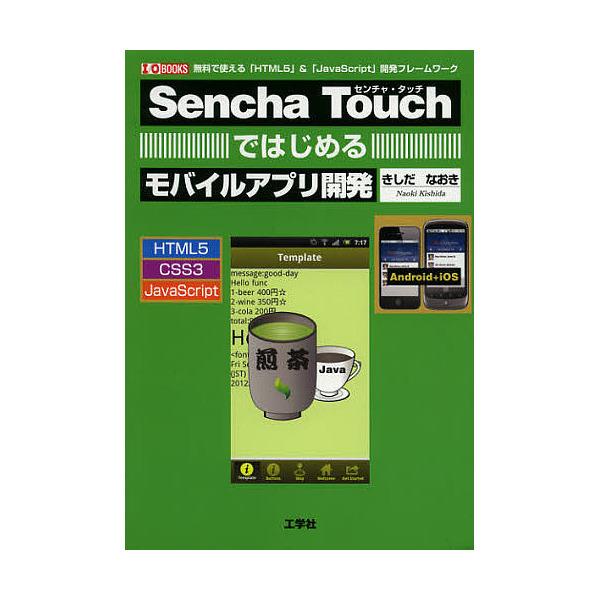 Sencha Touchではじめるモバイルアプリ開発 無料で使える「HTML5」&「JavaScript」開発フレームワーク/きしだなおき/IO編集部