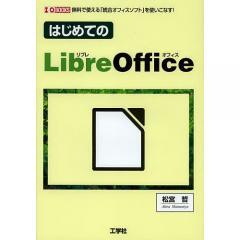 はじめてのLibreOffice 無料で使える「統合オフィスソフト」を使いこなす!/松宮哲/IO編集部