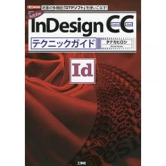 Adobe InDesign CCテクニックガイド 定番の多機能「DTPソフト」を使いこなす!/タナカヒロシ/IO編集部