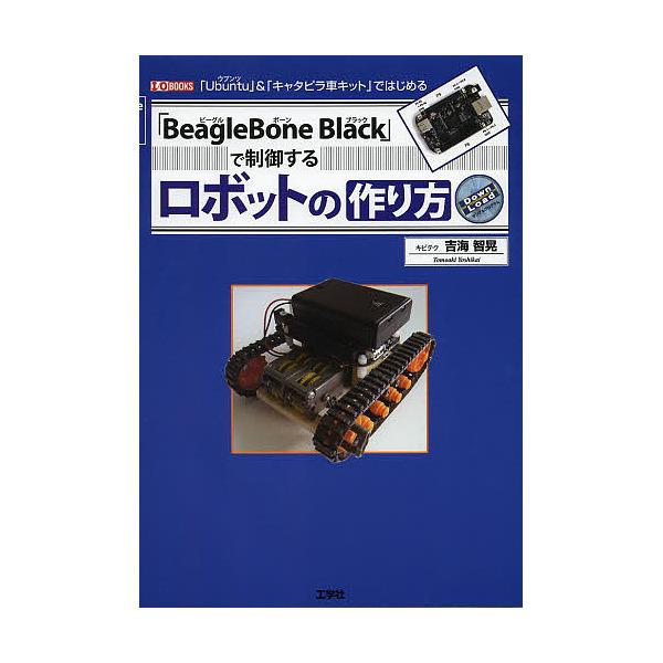 「BeagleBone Black」で制御するロボットの作り方 「Ubuntu」&「キャタピラ車キット」ではじめる/吉海智晃/IO編集部