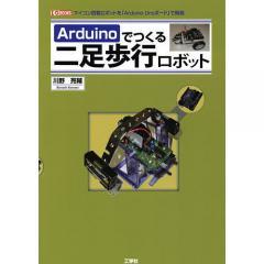 Arduinoでつくる二足歩行ロボット マイコン搭載ロボットを「Arduino Unoボード」で開発/川野亮輔/IO編集部