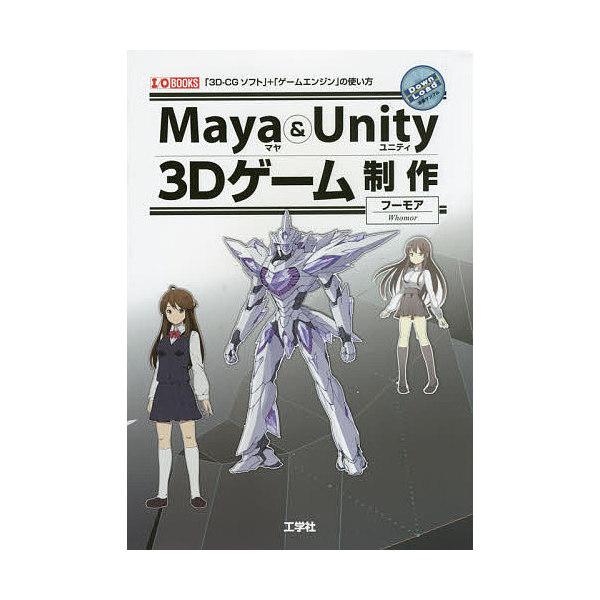 Maya & Unity 3Dゲーム制作 「3...