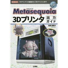 Metasequoia3Dプリンタ出力ガイド 「モデリング」の基礎から「3Dプリント」まで!/加茂恵美子/IO編集部