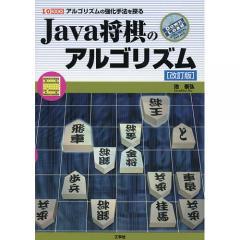 Java将棋のアルゴリズム アルゴリズムの強化手法を探る/池泰弘/IO編集部