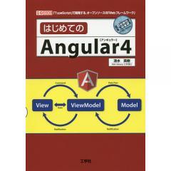 はじめてのAngular4 「TypeScript」で開発する、オープンソースの「Webフレームワーク」/清水美樹/IO編集部