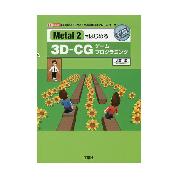 Metal 2ではじめる3D-CGゲームプログラミング 「iPhone」「iPad」「Mac」用3Dフレームワーク/大西武