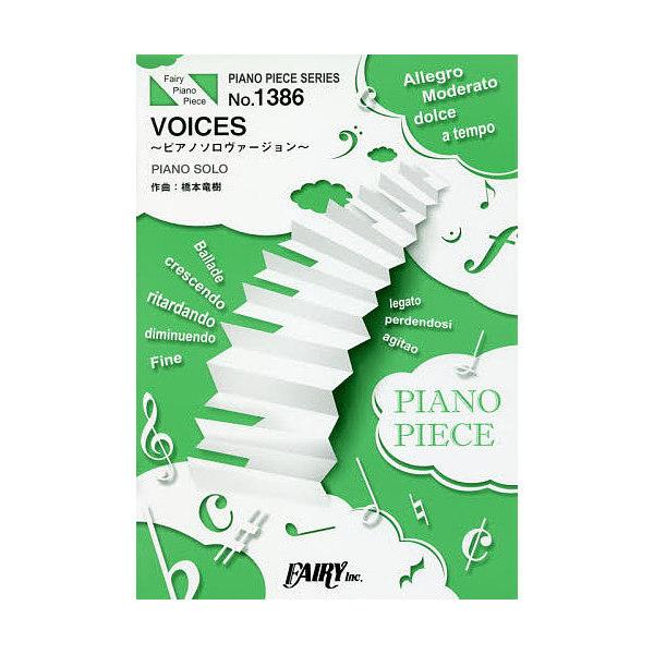VOICES~ピアノソロヴァージョン~
