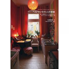 ベルリンの大人の部屋 賢く素敵なドイツ女性に学ぶわたしスタイルの暮らし術/久保田由希/HansGrunert
