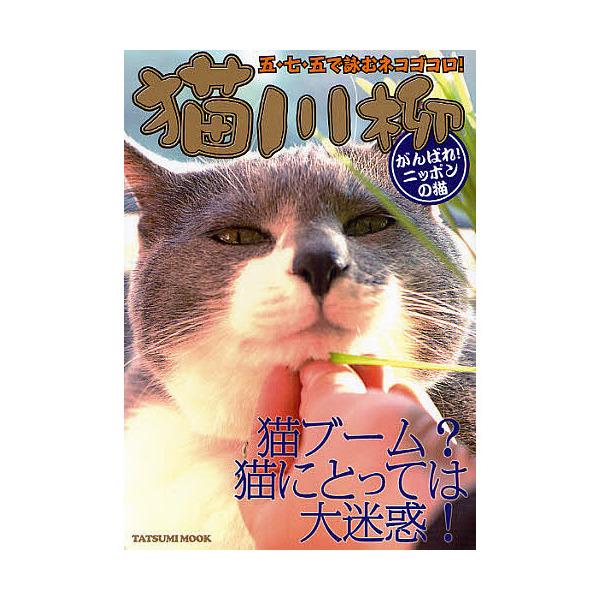 猫川柳 がんばれ!ニッポンの猫/猫川柳編集部