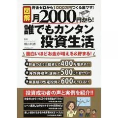 月2000円から!誰でもカンタン投資生活 図解/横山利香