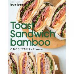 Toast Sandwich bambooごちそう!サンドイッチ 表参道バンブー/表参道バンブー/レシピ