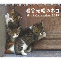 ミニカレンダー '19 岩合光昭のネコ/岩合光昭