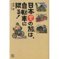 日本史の旅は、自転車に限る!/疋田智