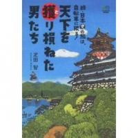 天下を獲り損ねた男たち 日本史の旅は、自転車に限る! 続/疋田智
