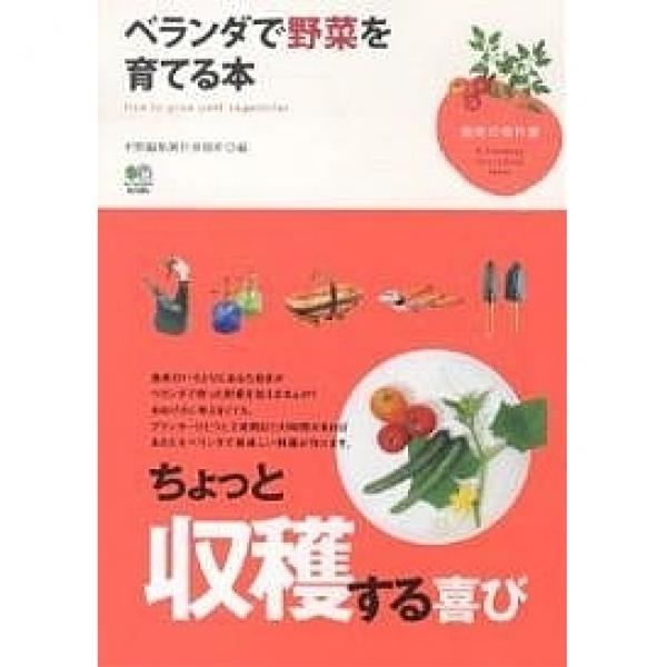 ベランダで野菜を育てる本/平野編集制作事務所