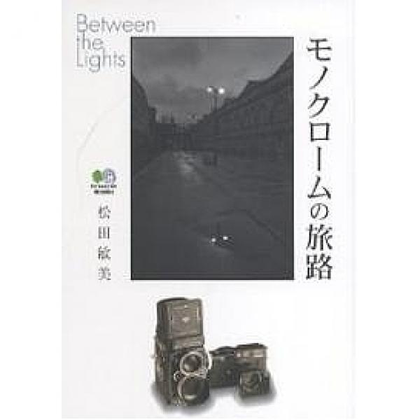 モノクロームの旅路 Between the Lights/松田敏美