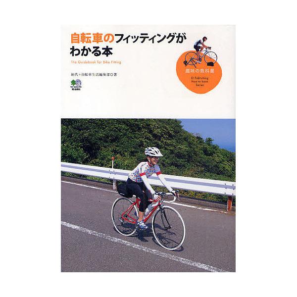 自転車のフィッティングがわかる本/絹代/自転車生活編集部