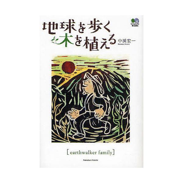 地球を歩く 木を植える earthwalker family/中渓宏一