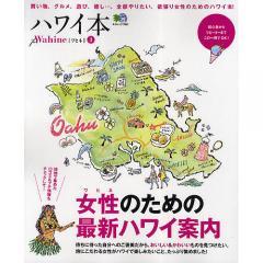 ハワイ本for Wahine 3/旅行