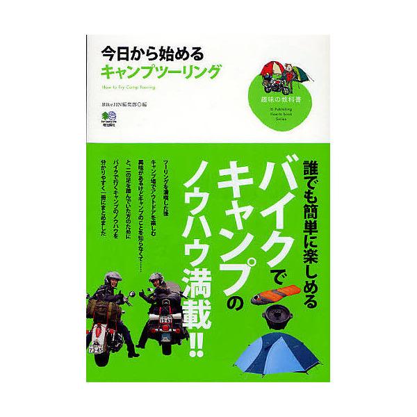 今日から始めるキャンプツーリング 『バイクでキャンプ』が流行ってます!/BikeJIN編集部