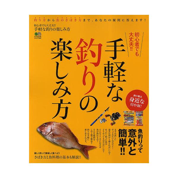 手軽な釣りの楽しみ方 初心者でも大丈夫!!