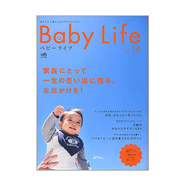 ベビーライフ 赤ちゃんと暮らしのスタイルマガジン no.14