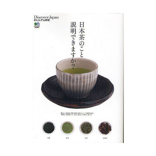 日本茶のこと説明できますか?