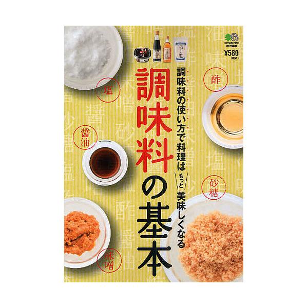 調味料の基本 調味料の使い方で料理はもっと美味しくなる/レシピ