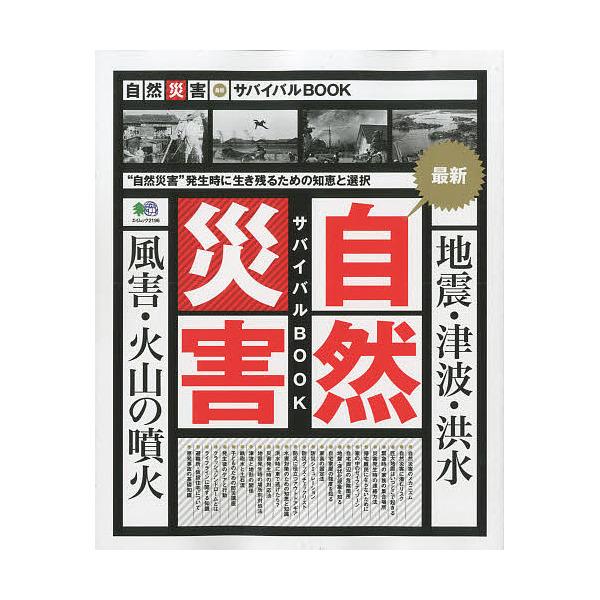 """自然災害最新サバイバルBOOK """"自然災害""""発生時に生き残るための知恵と選択"""