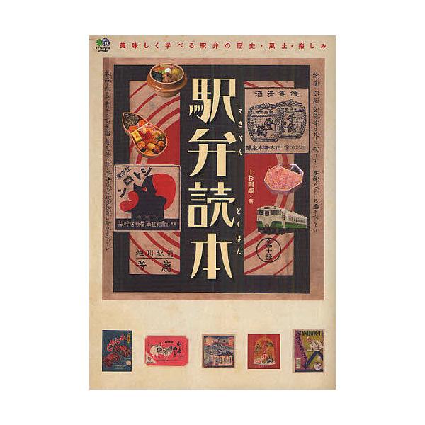 駅弁読本 美味しく学べる駅弁の歴史・風土・楽しみ/上杉剛嗣/旅行