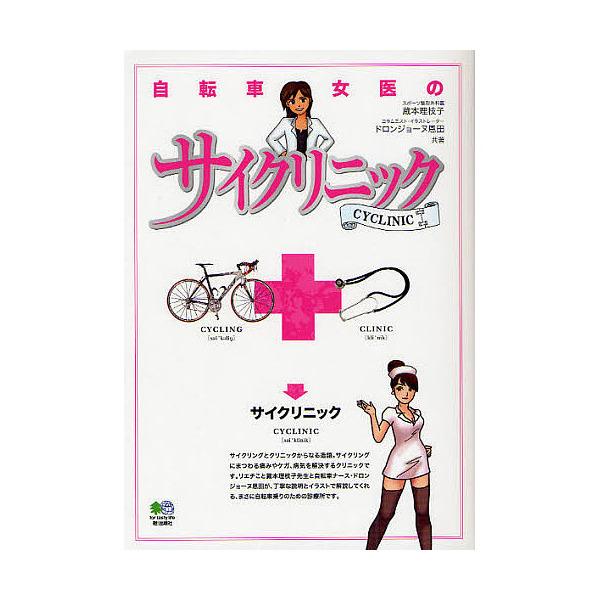 自転車女医のサイクリニック/蔵本理枝子/ドロンジョーヌ恩田