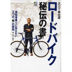 エンゾ・早川流ロードバイク秘伝の書 自転車乗りに伝えたい三つの「和」の叡智/エンゾ・早川