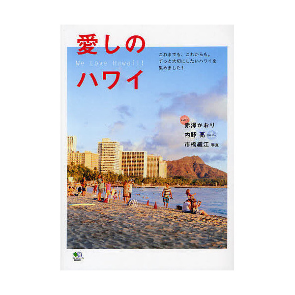 愛しのハワイ これまでも、これからも。ずっと大切にしたいハワイを集めました!/赤澤かおり/内野亮/市橋織江/旅行