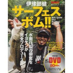 伊豫部健サーフェス・ボム!! DVD Book Series 02