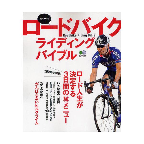 エンゾ早川のロードバイクライディングバイブル ロード人生が決定する3日間の メニュー/エンゾ早川