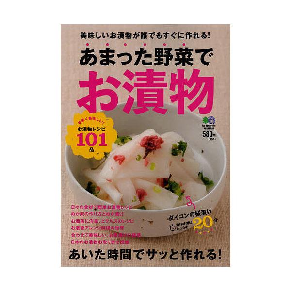 あまった野菜でお漬物 あいた時間でサッと作れる!/レシピ