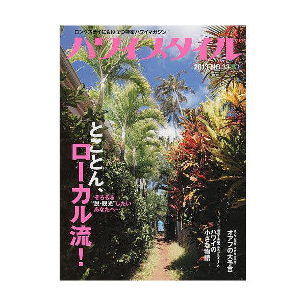 ハワイスタイル ロングステイにも役立つ極楽ハワイマガジン NO.33(2013)/旅行