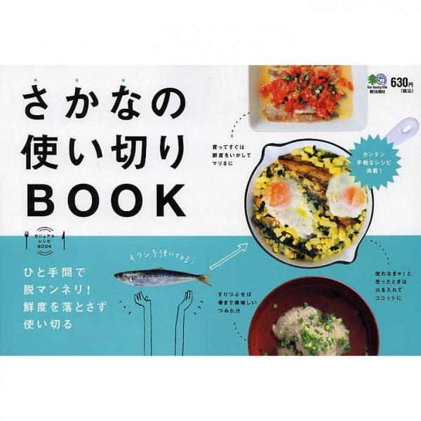 さかなの使い切りBOOK ひと手間で脱マネンリ!鮮度を落とさず使い切る/レシピ