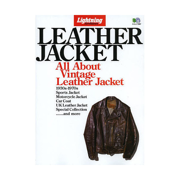 LEATHER JACKET All About Vintage Leather Jacket