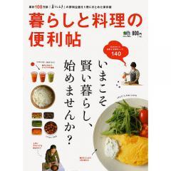 暮らしと料理の便利帖 暮らし上手の評判企画を1冊にまとめた保存版