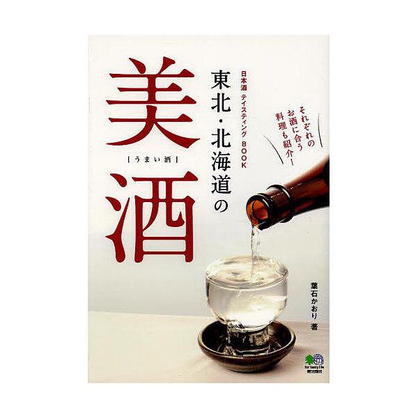 東北・北海道の美酒 日本酒テイスティングBOOK/葉石かおり