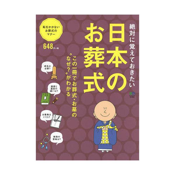 絶対に覚えておきたい日本のお葬式 この一冊でお葬式・お墓の「なぜ?」がわかる 恥をかかないお葬式のマナー