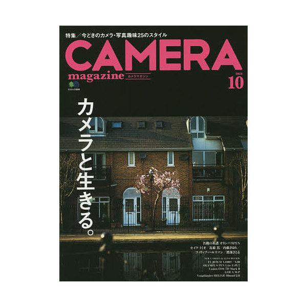 カメラマガジン 2014-10