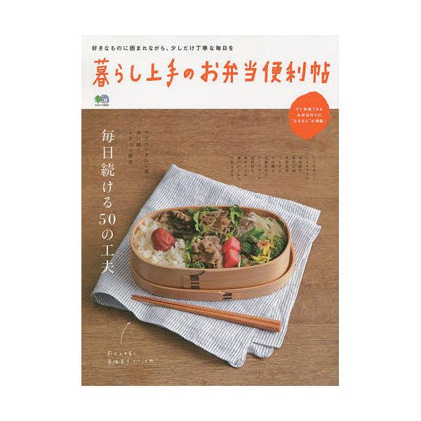 暮らし上手のお弁当便利帖 毎日続ける50の工夫/レシピ